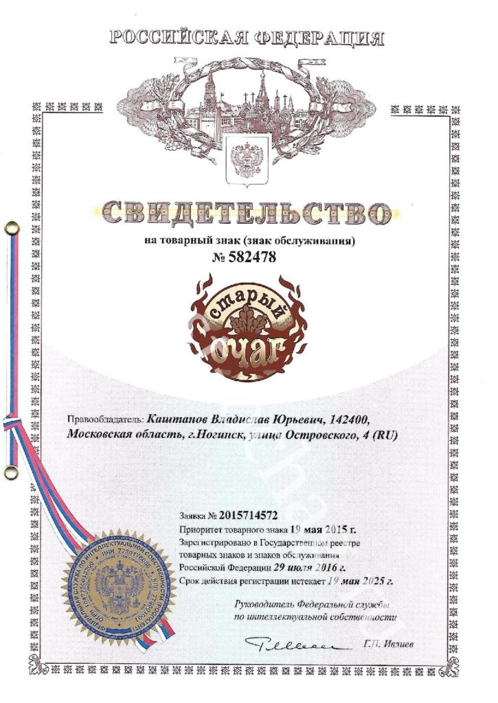Патент на товарный знак